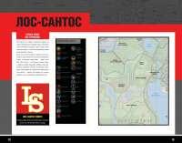 Los Santos - cidade do GTA San Andreas