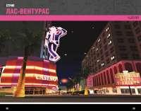 Las Venturas - entretenimento noturno e show no casino
