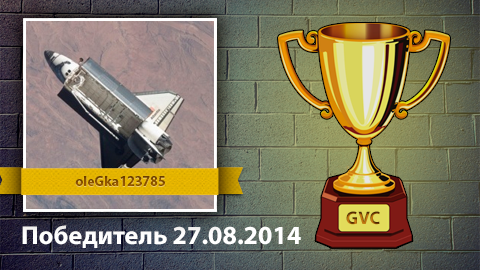 o Vencedor do concurso para a final no 27.08.2014