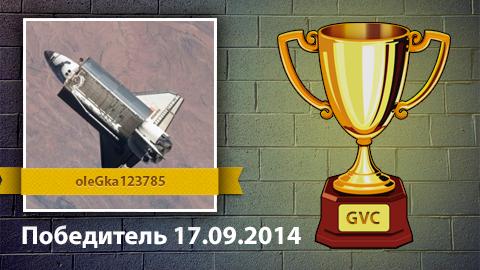 o Vencedor do concurso para a final no 17.09.2014