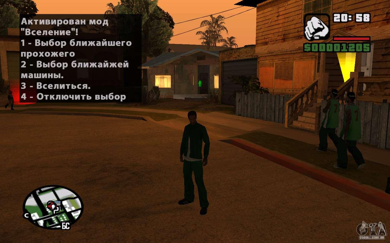 Коды на GTA San Andreas (читы для) 21